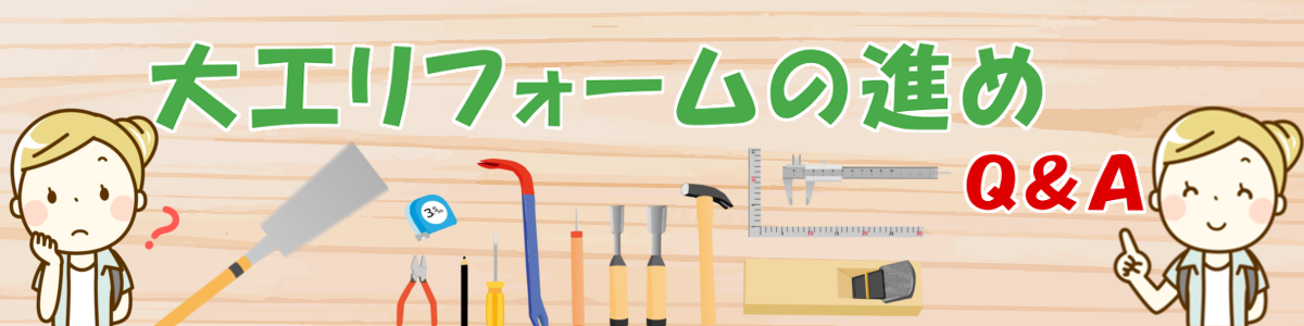 nagoyashi-toyoakeshi-reform-daiku-daikusan-qa.png