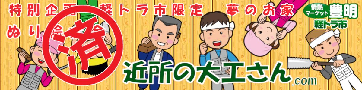 nagoyashi-toyoakeshi-reform-daikusan-nurie-4
