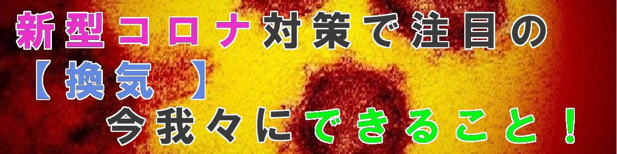 nagoyashi-toyoakeshi-reform-Coronavirus-kanki-torituke-daiku